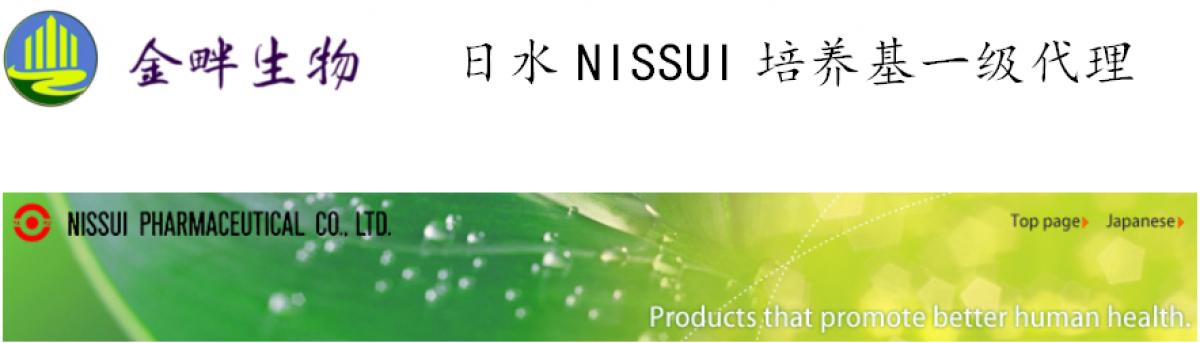 NISSUI培养基